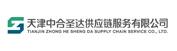 天津中合圣达供应链服务有限公司