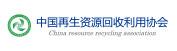 中国再生资源回收利用协会