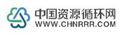 中国资源循环网